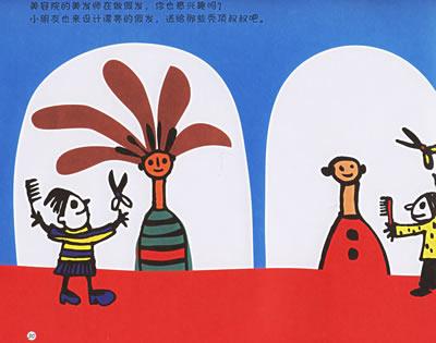 童书 幼儿启蒙 美术/书法 创意美术合集(全6册)  内容简介 开发幼儿