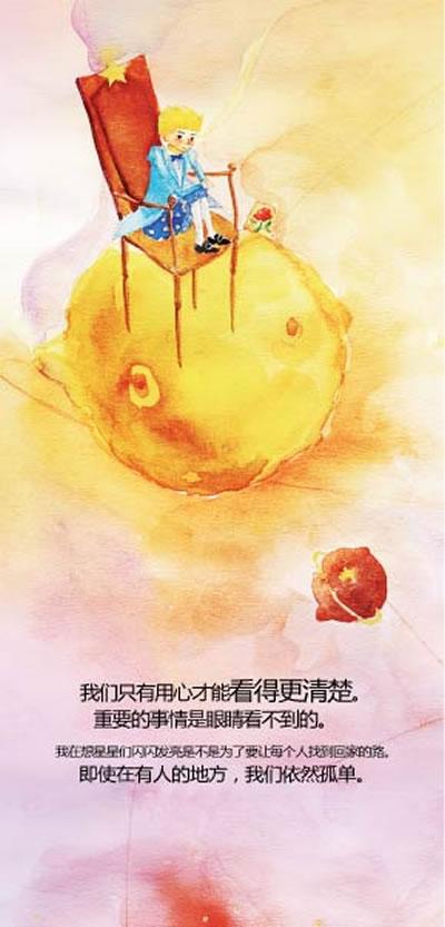 《小王子(温暖插画纪念版)-水彩手绘唯美风插图