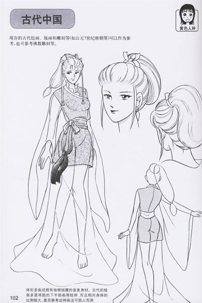 《卡通漫画绘画技法世界各地美少女的画法》(日)林晃