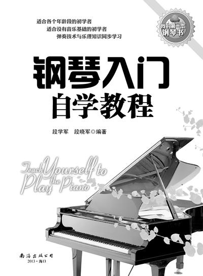 钢琴入门自学教程图片