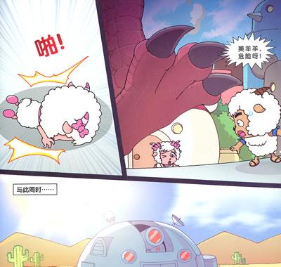 绘本童书外传 喜羊羊勇闯恐龙岛第2辑·惊现霸王龙3