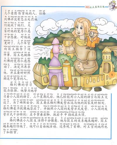 四年级数学王国手抄报
