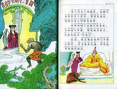 西游记——彩绘儿童古典文学(注音版)