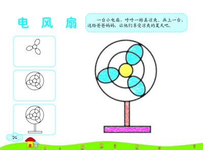 儿童(2-6岁)学习绘画而
