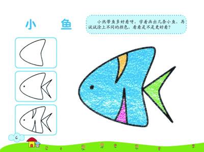 幼儿园画画图片大全树叶