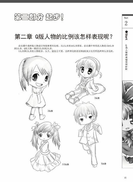 零基础学画漫画3——q版素描技法篇(q版