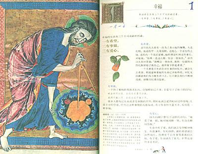 花香满径(手绘插图珍藏本)