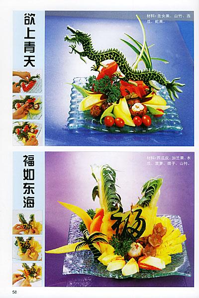 水果拼盘制作--果蔬雕刻与盘饰