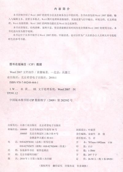 word 2007文档制作(1dvd)