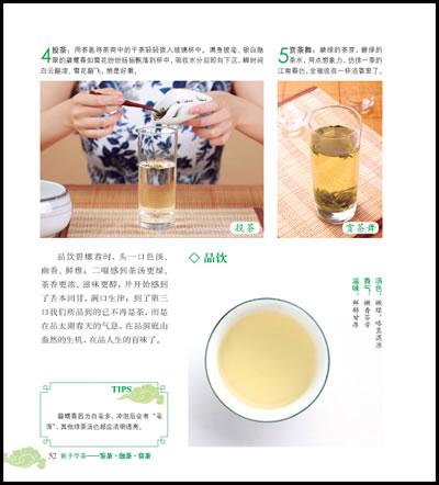 龙井泡茶基础图片步骤