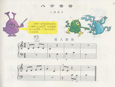 约翰·汤普森简易钢琴教程(2)彩色版附光盘一张图片