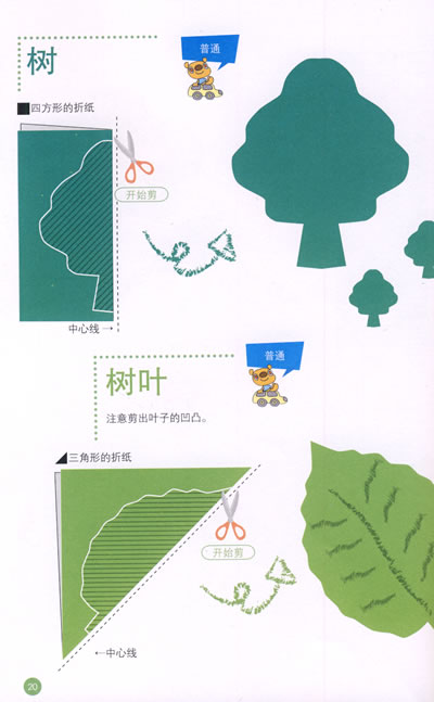 燕子剪纸图案画法步骤