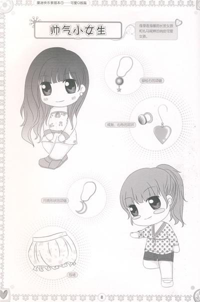 卡通女孩素描铅笔画