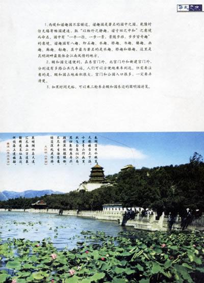 本书在描写江湖优美的自然风景时