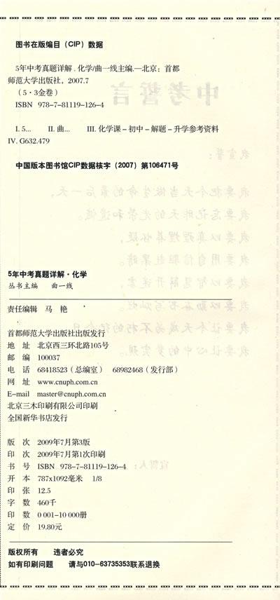 年天津市初中毕业考试  第三部分 答案全解全析  中考卷,模拟卷是复习