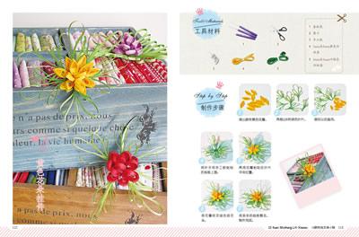 花卉衍纸制作步骤