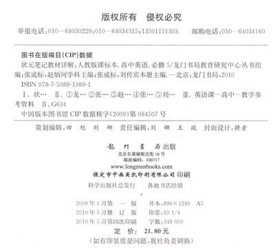 高中英语 必修5(人教版)/状元笔记教材详解(2010年05月印刷)