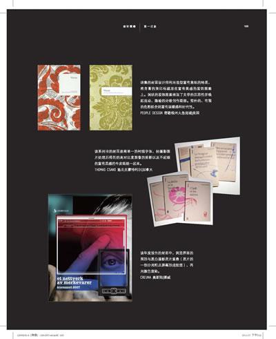 美国视觉设计学院用书:图形,色彩,文字,编排,网络设计参考书