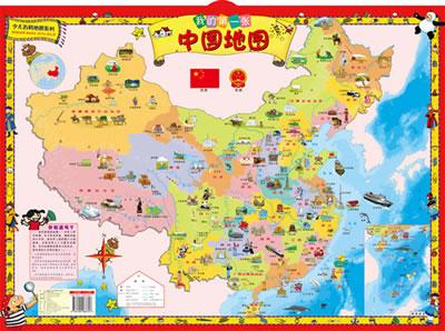 版地图套装3册(中国·世界