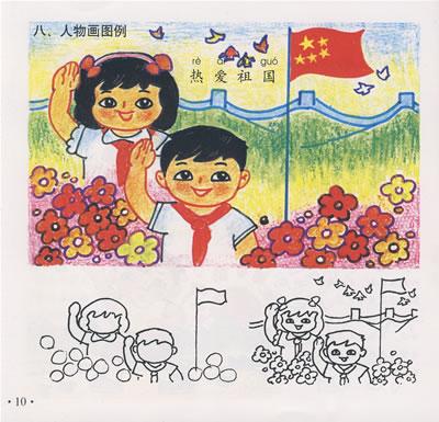 儿童人物画技巧第2版/20536309