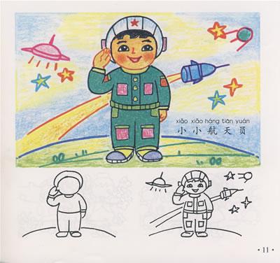 儿童人物画技巧(第2版)