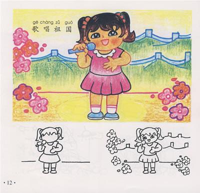 儿童人物画技巧(第2版)-图书杂志-少儿-科普/百科