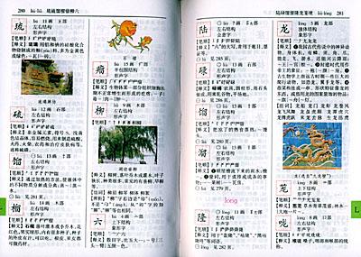90小学语文课文配图