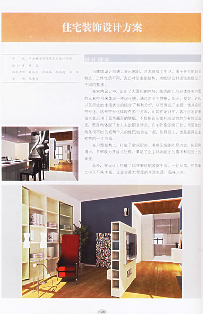 居住空间设计——环艺设计典藏