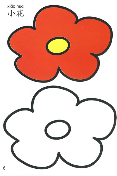 商品介绍     内容推荐     《小朋友涂色》系列丛书,收集了动物,植物