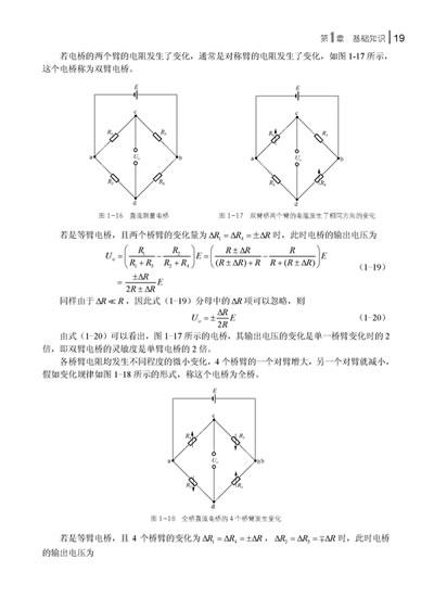 3 传感器的基本测量电路 17  1.3.1 直流电桥 18  1.3.