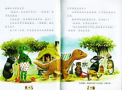 彩色森林童话故事系列:小恐龙历险记