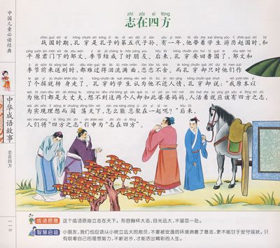 纸折中国龙的步骤全解