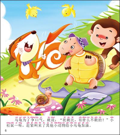 龟兔赛跑——幼儿经典故事(第1辑)