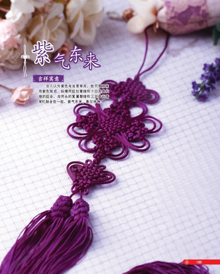 中国结绳编小动物图解