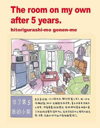 一个人住第5年(高木直子全球首发10周年纪念版已出版,大开本高品质