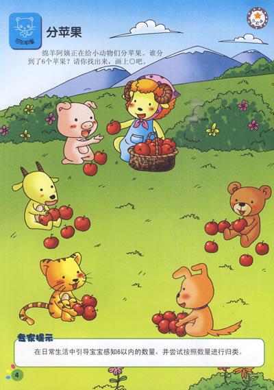 幼儿数学启蒙专用:阶梯数学(3-4岁)