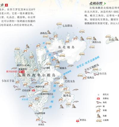 """南极洲动物分布,各国对南极的主权要求等专题地图和指南针""""失灵"""""""