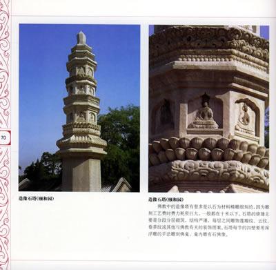 北京天安门望柱简笔画