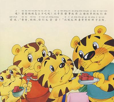 想了解小老虎比奇和他的爸爸妈妈