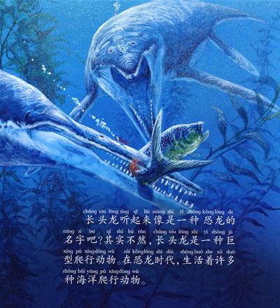 神秘的恐龙世界(全六册)