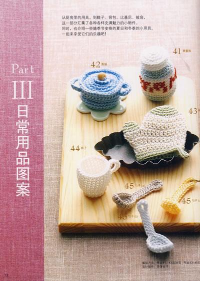专辑图片; 100款超可爱立体小物件钩针编织方法