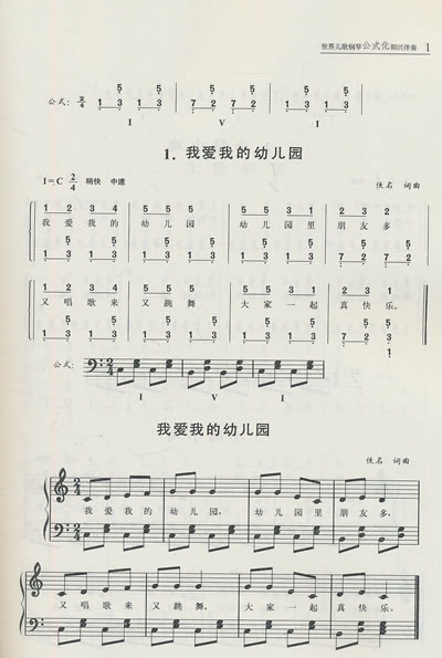 幼儿园儿歌钢琴简谱