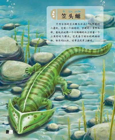 我的动物园:史前生物卷/妙趣横生的动物彩色图鉴