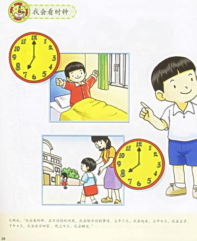 我爱幼儿园的游戏:大班(共8册)——幼儿园主题学习