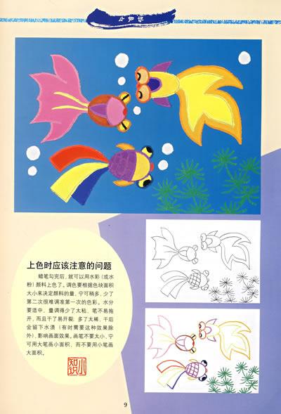 《儿童蜡笔水彩画基础教程》蒋云标