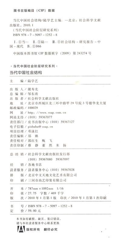 《当代中国社会结构》(陆学艺.)【简介