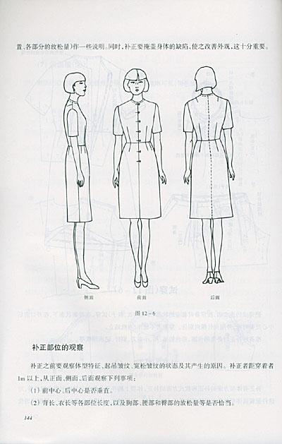 各种裙子袖子手绘图