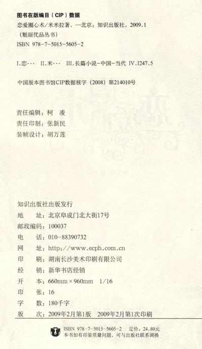 恋爱圈心术 /¥12.2/无/无/图书音像,图书,文学-易购