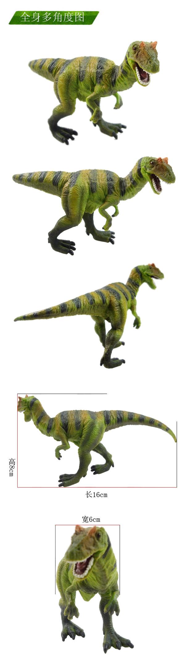 大型肉食性恐龙简笔画