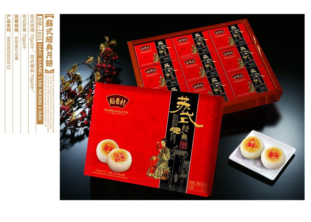 食品 食品超市 季节性食品 > 稻香村月饼礼盒-苏式经典1100g dao图片
